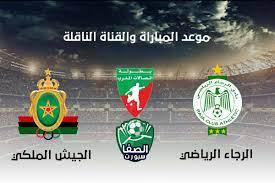 موعد مباراة الرجاء والجيش الملكي والقنوات الناقلة في الدوري المغربي - أنفو  سبورت