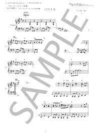パプリカ 楽譜 初級