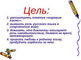 Реферат положение русского языка в современном мире > вопрос закрыт Реферат положение русского языка в современном мире