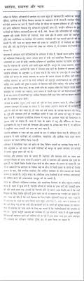 essay on dom equality and justice in hindi