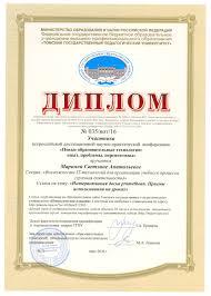 Диплом целителя государственного образца Мелиоративные машины и оборудование Компьютерные технологии Технология и оборудование сварки Интеллектуальная собственность диплом