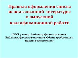 Правила оформления списка использованной литературы в выпускной  Правила оформления списка использованной литературы в выпускной квалификационной работе