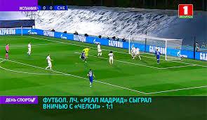 Т.куртуа, в.жуниор, э.милитао, р.варан, начо, марсело, д.карвахаль, л.модрич, каземиро, т.кроос, к.бензема челси: Real Madrid Sygral Vnichyu S Chelsi