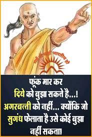 Pin By Hazel Kapoor On Ankahi Batein Chankya Quotes Hindi
