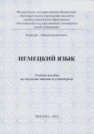 НТБ МИИТа Кафедра Лингводидактика