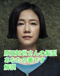 美容師解説原田知世さんの髪型ショート解説