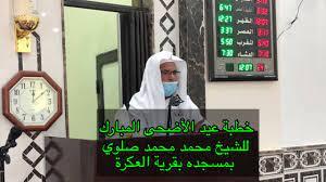 خطبة عيد الأضحى المبارك للشيخ محمد محمد صلوي بمسجده بقرية العكرة - YouTube