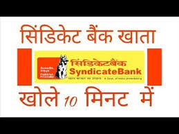 Syndicate Bank How To Apply Online Saving Account Of Syndicate Bank In Hindi