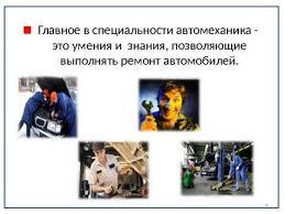 Реферат на тему математика в профессии автомеханика Профессия автомеханик