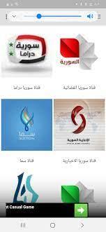 قنوات سورية بث مباشر für Android - APK herunterladen