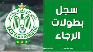 سجل الابطال | بطولات نادي الرجاء البيضاوي المغربي - ميركاتو داي