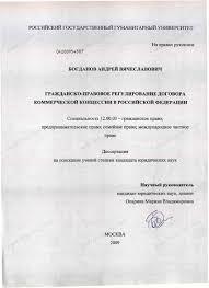 Диссертация на тему Гражданско правовое регулирование договора  Диссертация и автореферат на тему Гражданско правовое регулирование договора коммерческой концессии в Российской Федерации