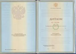 Диплом тренера Диплом ВУЗа по специальности