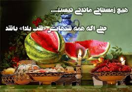Image result for ‫عکس شب یلدای کودکان‬‎