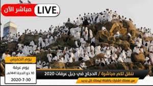 مباشر الأن 🔴 خطبة ووقفة عرفة وتلبية الحجاج 🕋 مراسم الحج 2020 - 1441 🕋🕋  يوم عرفة Makkah Live - YouTube