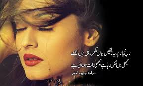 best romantic shayari in urdu for love with images sms urdu message
