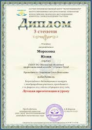 Фото Диплом 3 степени за победу во Всероссийском конкурсе Лучшая презентация к уроку получила Морозова