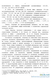 по российскому семейному праву Усыновление по российскому семейному праву Ткаченко Татьяна Васильевна