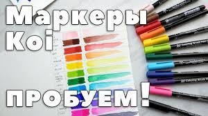 Акварельные маркеры KOI ОБЗОР - YouTube