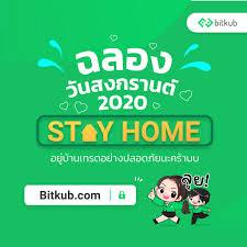 Bitkub.com a Twitter: