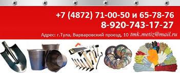 ООО Склад - Оптово-розничная продажа инструментов и метизов