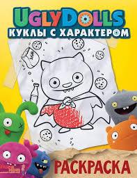 Купить <b>Издательство АСТ</b> 117134-6 <b>Раскраска UglyDolls</b> Куклы с ...