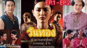 วันทอง EP2' แฮชแท็ก ThaiPhotos: 12 ภาพ