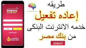 BM Online حل مشكله اعاده تفعيل حساب بنك مصر اونلاين - YouTube
