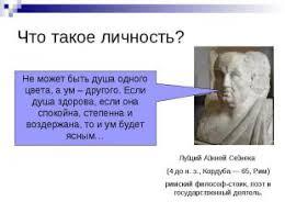 Человек личность класс слайда 3 Что такое личность Не может быть душа одного цвета а ум другого