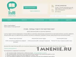 Отзывы о studrb ru уникальный банк рефератов ru уникальный банк рефератов отзывы