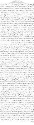 cover letter patriotic essay patriotic essay patriotic essay  cover letter patriotism essay in urdu patriotism learn englishpatriotic essay