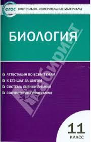 Книга Биология класс Контрольно измерительные материалы  Контрольно измерительные материалы