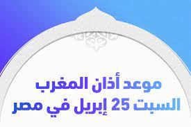 موعد أذان المغرب السبت 25 إبريل في مصر - تريندات
