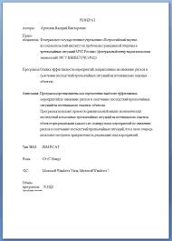 АйТи общественный блог Регистрация программы для ЭВМ или базы данных Текст реферата печатается через 1 5 интервала с высотой заглавных букв не менее 2 1 мм 12 ый стандартный размер шрифта times new r вполне годится