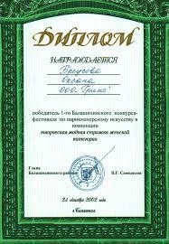 Диплом за место в Балашихинском конкурсе фестивале по  большой диплом за 1 место