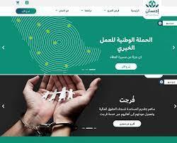 التسجيل على منصة جمعية احسان ehsan.sa كمستفيد وكيفية رفع إيقاف الخدمات -  مصر مكس