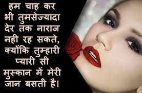 Shayari Photo Hindi Shayari Wallpaper Love Shayari Image