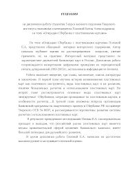 РЕЦЕНЗИЯ Операции Сбербанка с пластиковыми картами диплом по  Скачать документ