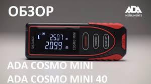 Лазерная рулетка (<b>дальномер</b>) <b>ADA COSMO MINI</b> и ADA COSMO ...
