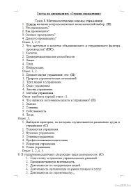 Тесты по теории управления с правильными ответами Тесты Банк  Тесты по теории управления с правильными ответами 18 12 10