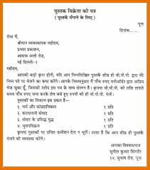 Hindi Informal Letter Writing Format deed of release and indemnity ...