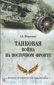 <b>Танковая война</b> на Восточном фронте ( <b>Широкорад</b>, <b>А</b>. Б ...