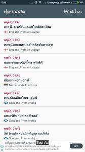 วาร์ปบอลสด ดูบอลออนไลน์ ฟรีสด for Android - APK Download