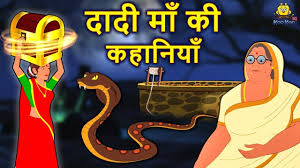 2 Best Story In English Dadi Maa Ki Kahani KIDS HUT
