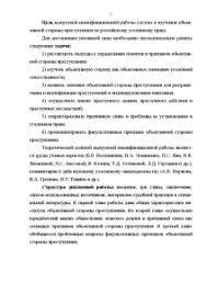 Объективная сторона преступления по российскому уголовному праву  Дипломная Объективная сторона преступления по российскому уголовному праву 5