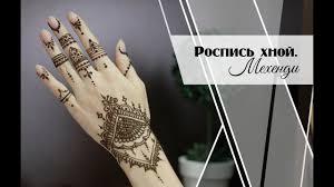 красивый рисунок мехендироспись хнойmehendi Henna салон красоты