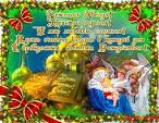 С рождеством христовым бесплатные открытки