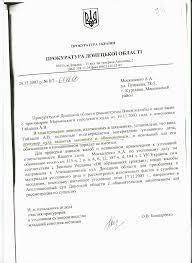 Потерпевшие Украины  Прокурора Донецкой облпрокуратуры О Бондаренко купивший себе диплом юриста за кабана не возможно понять то ли есть основания для касссационного