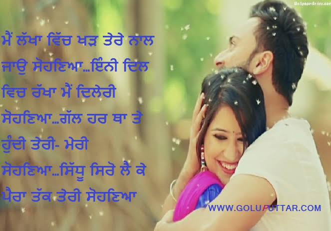 romantic shayari for boyfriend in punjabi