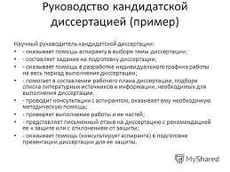 Презентация на тему Основные требования к кандидатской  34 Руководство кандидатской диссертацией